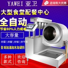 亚卫商用大型全自动炒菜机