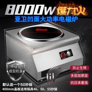 亚卫商用电磁炉凹面电炒炉