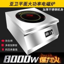 亚卫商用平面台式电磁炉