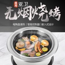 亚卫460烤涮一体炉