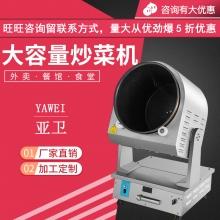 亚卫商用G36D1B炒菜机