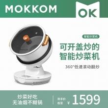 mokkom磨客家用炒菜机