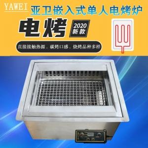 亚卫商用单人电烤炉