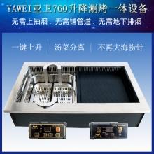 YW-760升降火锅烧烤一体设备