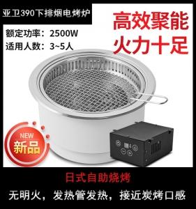 亚卫390电烤炉