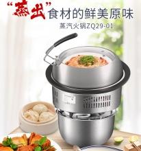 不锈钢餐厅商用海鲜蒸汽锅电蒸锅蒸汽火锅炉蒸汽火锅桌海鲜锅ZQ29-01