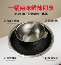 下抽风烤涮炉WY420C
