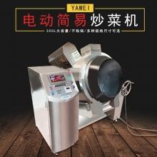 亚卫大型商用炒菜机